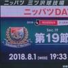 第19節 横浜F・マリノス VS サンフレッチェ広島