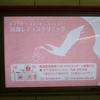 【FPが行ってみた】加藤レディスクリニックの体外受精説明会で費用と治療方針について聞いてきた【不妊治療の口コミ評判】
