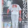 今日のカープ本:『デイリースポーツ「広島カープ・ 新井貴浩選手引退特集号 」』