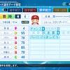 【パワプロ2020・再現選手】曹陣(赤壁高校)