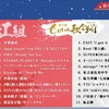 特別番組『ももクロとクリスマス女子会♡ももいろ歌合戦 第2弾出演者発表SP♡』@AbemaTV
