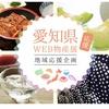 愛知WEB物産展★30%OFFクーポン