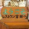 レストラン倉井(下野)