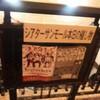 三ツ星キッチン『リストランテ』★★★★★