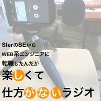 技術系Podcast