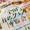 博多阪急で開催された「全国有名グルメ博覧会」に行ってきた!