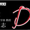3月3日、横井賀津志先生(作業療法士)による『作業を基盤にした認知症アプローチ』