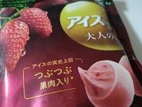 アイスの実「大人の苺」つぶつぶ果肉入りは、史上最高の再現度を誇る。