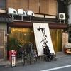 関西 女子一人呑み、昼呑みのススメ 大賀花 #昼飲み #kyoto  #昼酒