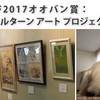 ジャパンバードフェスティバルのホームページに