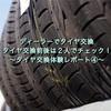 ディーラーでタイヤ交換。タイヤ交換前後は2人でチェック!〜タイヤ交換体験レポート④〜
