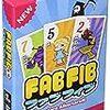【お手軽に盛り上がれるカジュアルなブラフゲームはこれ!】FABFIB(ファブフィブ)