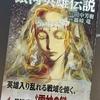 藤崎竜版『銀河英雄伝説』コミック第4巻を購入!