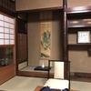 京都紅葉狩り旅行 2