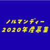 ノルマンディー2020年産1次募集検討【6ー1:父産駒の芝ダ牡牝別成績】