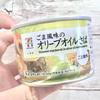【コンビニで缶詰買ったことある?】セブンプレミアムの「ごま風味のオリーブオイルさば」食べてみた
