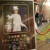 日比谷シャンテ/ステージ衣装コレクション【雪組】