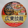ドンキホーテ姫路広畑店で「テーブルマーク 広東拉麺」(カップ麺)を買って食べた感想