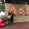 台湾の4都市(台北、台中、台南、高雄)を巡ってきました ~台北編~ 2019/11/14-16 22-27