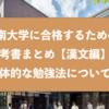 甲南大学に合格するための参考書まとめと具体的な勉強法『漢文』