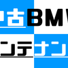 BMWのロングライフエンジンオイルを信じますか?