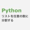 Python リストを任意の数に分割する(N分割)