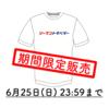 【期間限定】リーマントラベラーTシャツ発売! ※利益ゼロ!全人類にお友達価格での販売です☆