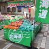 架空キラキラ女子日記『世界三大キラキラ名所!〜大東京カレンダー 綾菜、57歳』