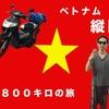 ベトナム縦断1800キロの旅で僕は一体何を感じ何を得たのか?