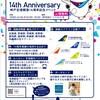 神戸空港開港14周年!!記念イベントの内容は?