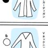 買い物メモ【冬服】