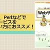 【書評】Python、PerlなどでWebサービスを作りたい方におススメ!『Webサービスのつくり方 ――「新しい」を生み出すための33のエッセイ』