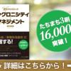 3刷、16,000部突破!「夢をかなえる人のシンクロニシティ・マネジメント」