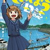 小坂泰之『放課後ていぼう日誌』1~5巻感想 放課後に釣りを楽しむ女子高生たち