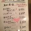 食歩記 神谷町 チョロズディー(Choro's D) ハッピアワーは19時半まで!美味しくリーズナブルに楽しめました!!
