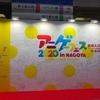 アニゲーフェス☆ポートメッセ名古屋2020!!鬼滅の刃