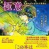 『受け入れの極意』山川紘矢・亜希子著 を読みました。感想