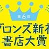 〈募集〉第6回 ブロンズ新社書店大賞