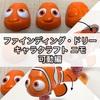 ホビー ファインディング・ドリー キャラクラフト ニモ 可動編