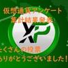 【沢山の投票】仮想通貨XPの高騰、国内上場に期待していますか?アンケート投票結果【ありがとうございました!】
