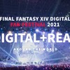 「FFXIV RMT」のファンイベント「FAN FESTIVAL 2021」特設サイトにて,現地観覧チケットの抽選販売がスタート