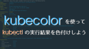 kubecolor を使って kubectl の実行結果を色付けしよう