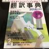 翻訳の雑誌【読書感想文】『翻訳事典2018年度版』アルク