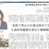 核兵器禁止条約の意義・可能性-目加田説子さん