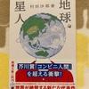 『地球星人』村田沙耶香|ぶっ飛んでる