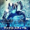 映画『マックス・スティール』無料公式動画(dailymotion)