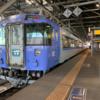 特急サロベツ・特急大雪 臨時列車化 【ダイヤ改正】