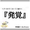 【DbD】(終)『発覚』ストーリー紹介「学術書1」アーカイブコレクション