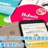 【アプリ紹介】スマホの無駄な通信をストップして、通信費を節約しよう!!