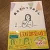 日記(190419・金)